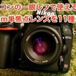50mm ニコン レンズ