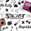 ハローキティと写ルンですがコラボ!「TOKYO OTONA KITTY」×「写ルンです」がロフトで発売!