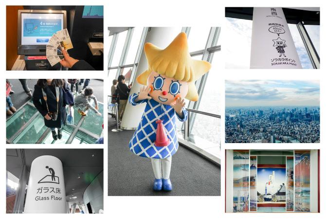 東京スカイツリーに初めて上った!チケットは事前にネット予約がおすすめ!