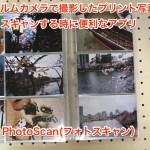 PhotoScan(フォトスキャン)