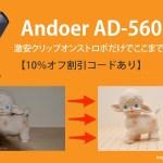 【10%オフ割引コードあり】激安クリップオンストロボ「Andoer AD-560Ⅱ」をミラーレス一眼で使ってみました。