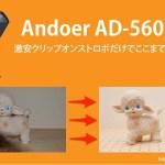 激安クリップオンストロボ「Andoer AD-560Ⅱ」をミラーレス一眼で使ってみました。