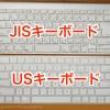 MacのUSキーボードはカッコイイ!でも日本語切り替えは⌘英かなを使うなどひと手間かかるし…慣れるまで時間がかかりそう。