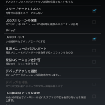 201218_Nexus7DeveloperOption02