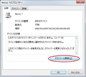 201218_Nexus7_DriverInstall