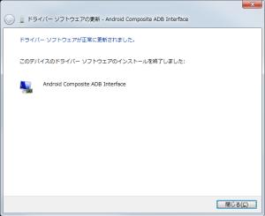 201218_Nexus7_DriverInstall5