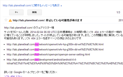 web master tools sitemessage detail
