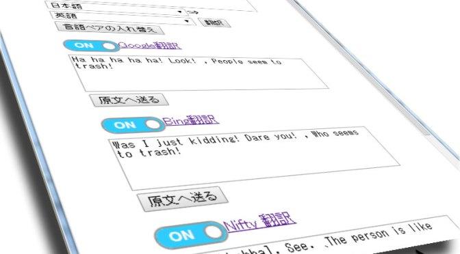 翻訳比較 のサービスが移転しました。