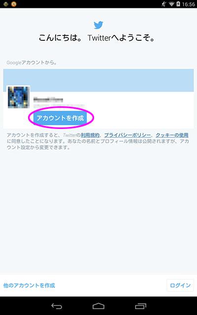 2014-05-20-twitter-create-account01