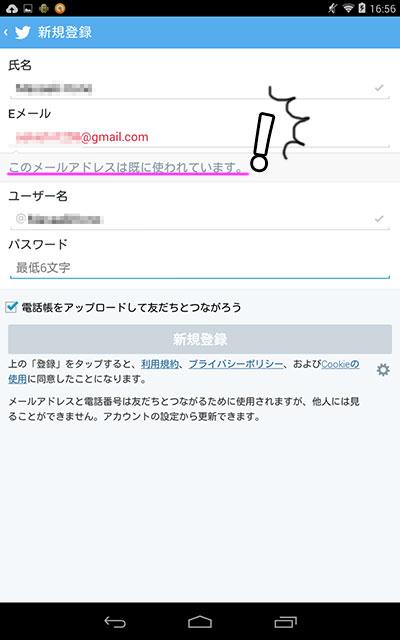 2014-05-20-twitter-create-account02