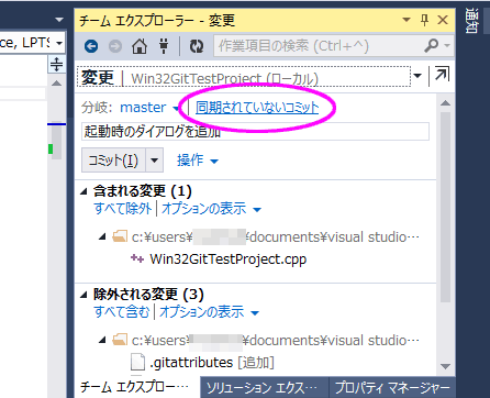 2014-05-30-click-unsync-commit-in-vs2013