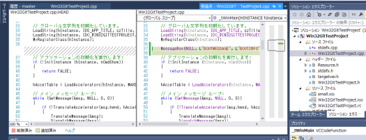 2014-05-30-git-diff-detail-for-vs2013