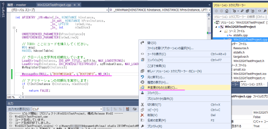 2014-05-30_git-diff-for-vs2013