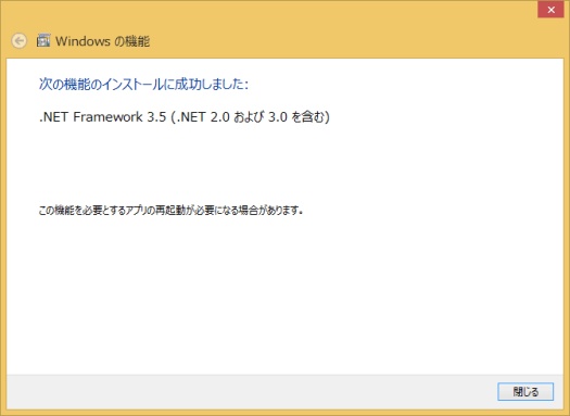 2014-06-04-dxsdkaug07_install04_dotnet35_complete