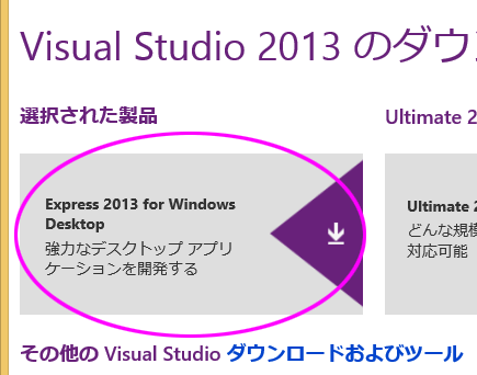 2014-06-04-vs2013_dl_webinstaller