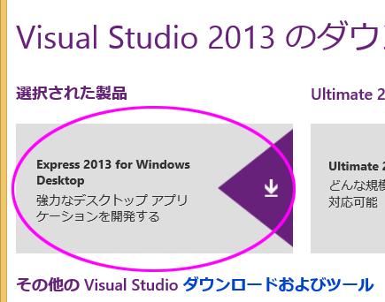 2014-06-04-vs2013_dl_webinstaller