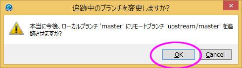 2014-06-23-go-local-master-tracking-upstream