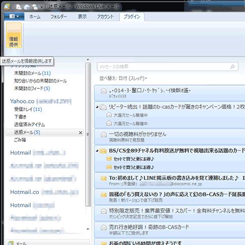 2014-06-24-spam-mails-sendo-to-antispam-go-jp