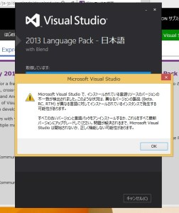 error-setup-vsc2013-languagepack