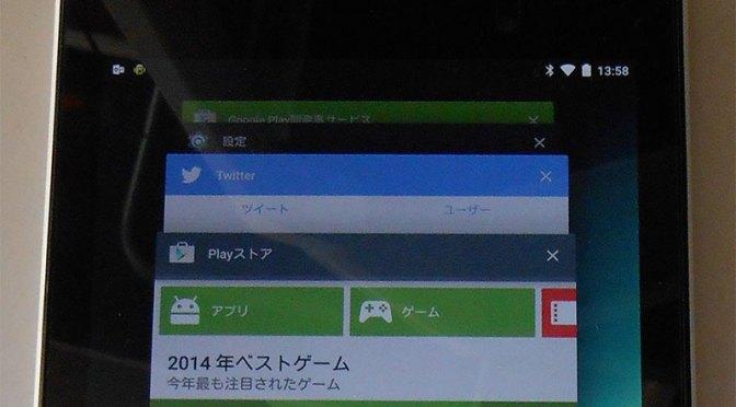 OTA アップデートが降りてこない Nexus 端末を手動でアップデート