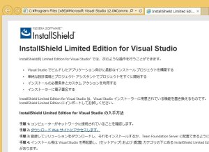 inst-installsheild-lim-for-vs2013