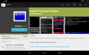 Android Terminal Emulator for Google Play