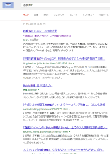 baidu-search-on-google