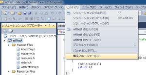 vcpp2010exp-click-config-mng