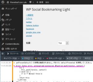 wpsbl-syntax-error