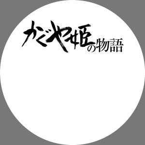 かぐや姫の物語 ラベル 04 なし