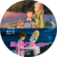 思い出のマーニー ラベル 02 Blu-ray