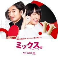 ミックス。 ラベル 01 Blu-ray