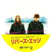 リバーズ・エッジ ラベル 01 DVD