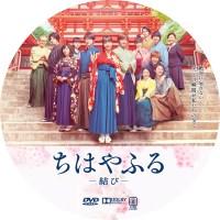 ちはやふる -結び- ラベル 01 DVD