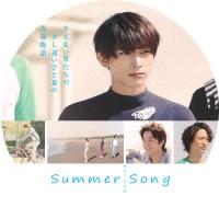 Summer Song サマーソング ラベル 01 なし