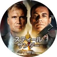 スティール・サンダー ラベル 01 Blu-ray
