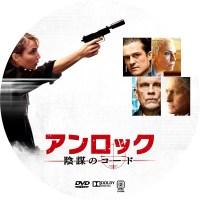 アンロック 陰謀のコード ラベル 01 DVD