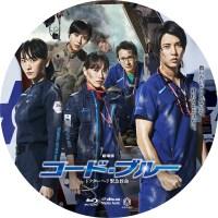 劇場版コード・ブルー -ドクターヘリ緊急救命- ラベル 01 Blu-ray