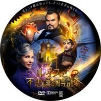 ルイスと不思議の時計 ラベル 01 DVD