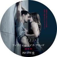 フィフティ・シェイズ・フリード ラベル 01 Blu-ray