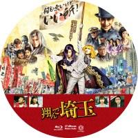 翔んで埼玉 ラベル 01 Blu-ray
