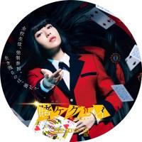 映画 賭ケグルイ ラベル 01 DVD