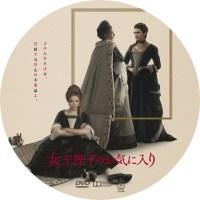 女王陛下のお気に入り ラベル 01 DVD