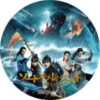 ソード・オブ・レジェンド 古剣奇譚 ラベル 01 DVD