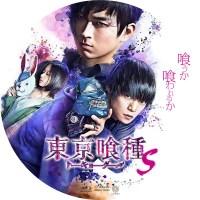 東京喰種 トーキョーグール【S】 ラベル 01 Blu-ray