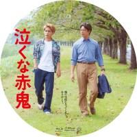 泣くな赤鬼 ラベル 01 Blu-ray
