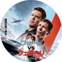 フォードvsフェラーリ ラベル 02 Blu-ray