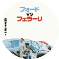 フォードvsフェラーリ ラベル 01 DVD
