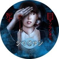 シライサン ラベル 01 DVD