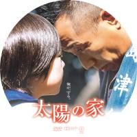 太陽の家 ラベル 01 DVD